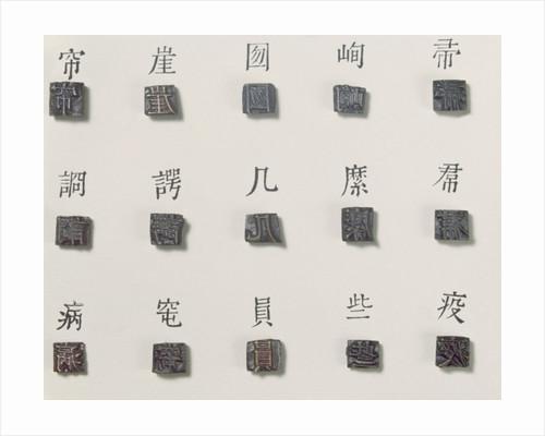 Kyemi character print blocks by Korean School