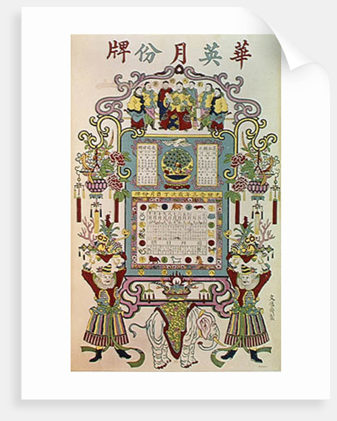Calendar for Year 23 of the Reign of Emperor Guang Xu by Chinese School