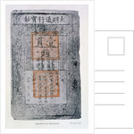 Kublai Khan, Emperor of China: bank-note from the Khan's first issue of bank-notes by Anonymous