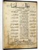 Ms.B86 fol.55b Poem by Ibn Quzman by Syrian School