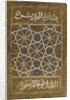 Islamic Style Carpet Page by Anonymous