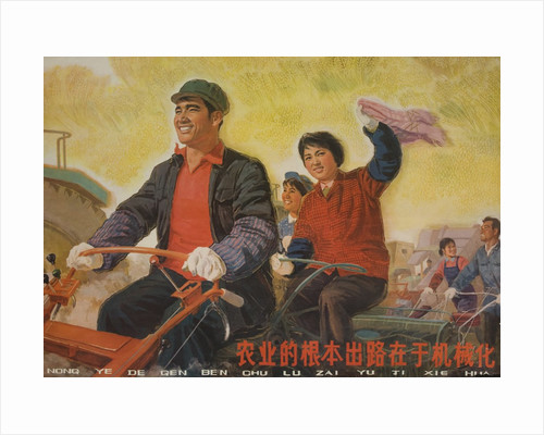 To Improve Farming Use Modern Machines, Chinese Cultural Revolution Poster by Corbis