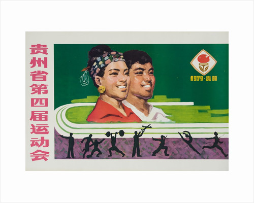 1979 4th Gui Zhou Sports Competition by Corbis