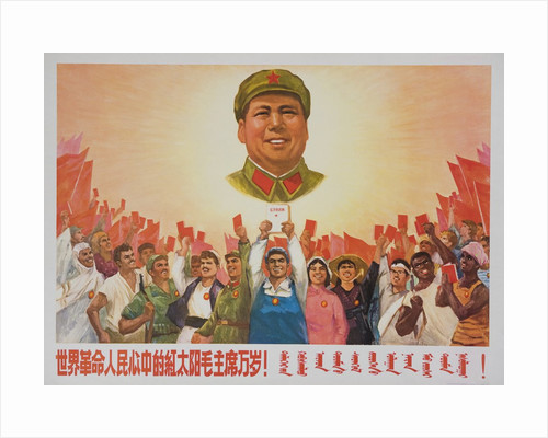 Long Live the Red Sun of the World's People, Chairman Mao, Chinese Cultural Revolution Poster by Corbis