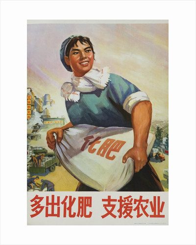 Produce More Fertilizer For Agriculture, Chinese Cultural Revolution Poster by Corbis