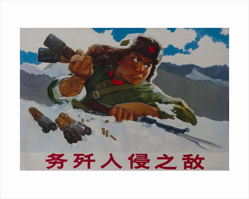 Annihilate the Invading Enemy,1970s Chinese Cultural Revolution Poster by Corbis