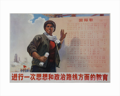 Chinese Worker in Front of National Anthem, ca 1060s Chinese Cultural Revolution Poster by Corbis