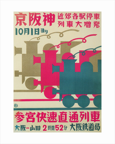 Japanese Train Poster by Corbis