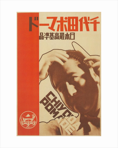 Advertisement for Japanese Pomade by Corbis