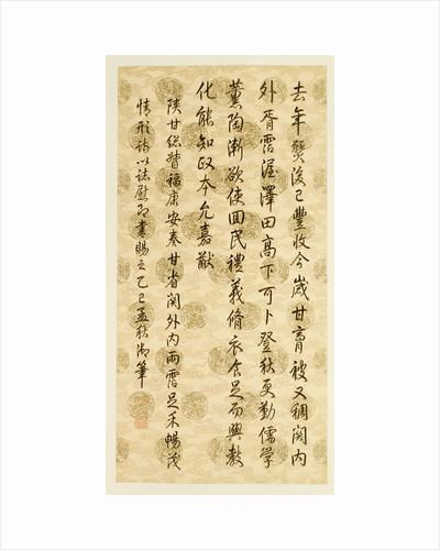 Running Script Calligraphy (Xing Shu) by Emperor Qianlong