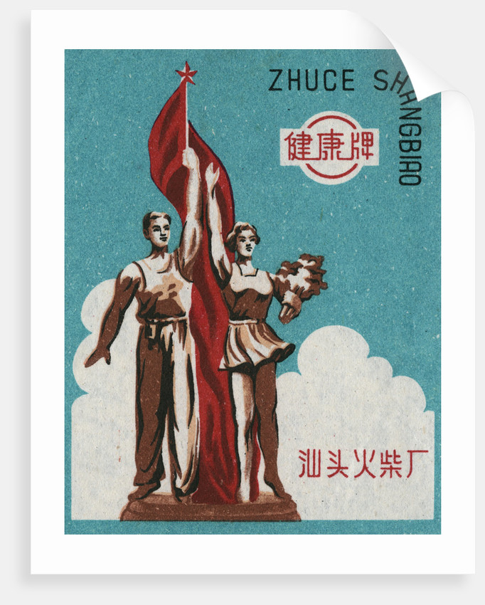 Chinese Matchbox Label with a Statue of a Man and Woman by Corbis