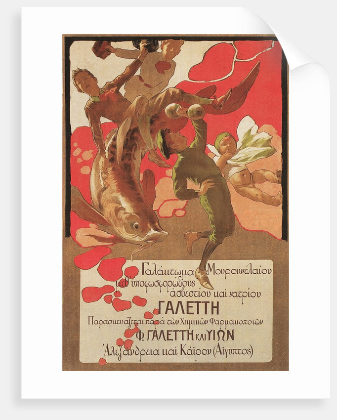 Greek Poster with Children and Large Fish by Corbis