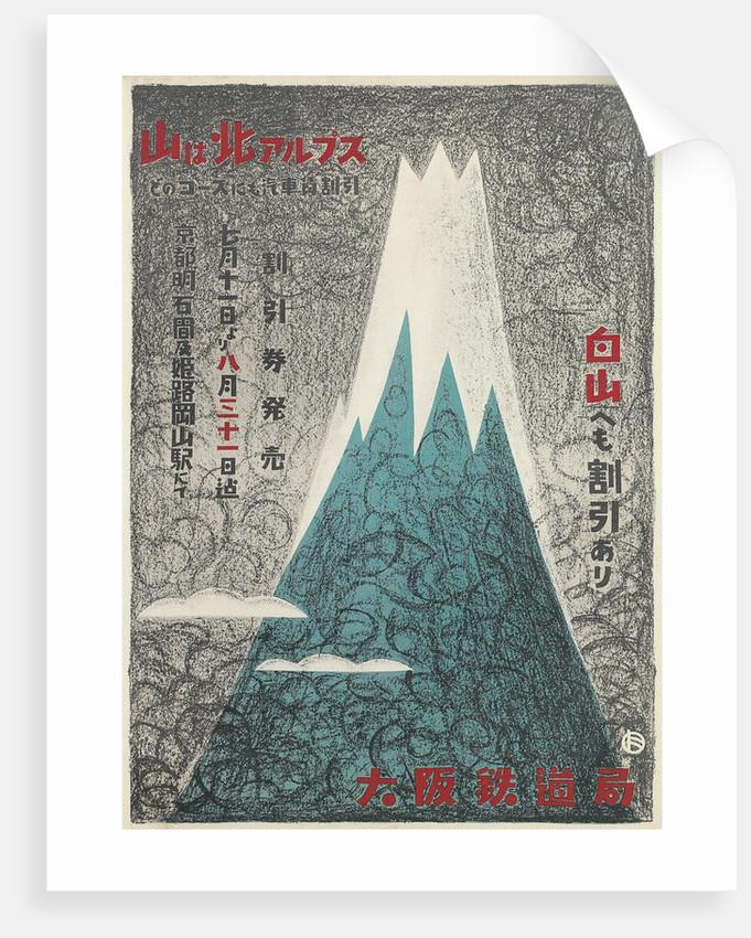 Steep Fuji Ama, Japanese Travel Poster by Corbis