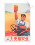 Give Energetic Support To Agriculture Chinese Poster by Corbis