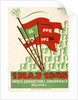 Polish postcard from May Day 1945 by Corbis