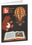 B is for balloon bear book by Corbis