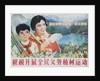 Go Plant Trees! Green Mountains and Healthy Water Forever, Chinese Cultural Revolution Poster by Corbis