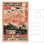 Poster for Soviet Armaments Industry by Corbis