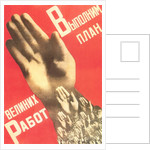 Russian Poster with Hands by Corbis