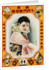 Chinese Advertising Poster for Chinese Rice by Corbis