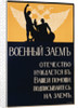 War Bonds - The Homeland Needs Your Help. Underwrite the Bonds Poster by Corbis