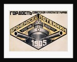 Battleship Potemkin 1905 Poster by Alexander Rodchenko
