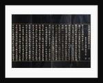 Album: Avantamsaka Sutra (Script) by Anonymous