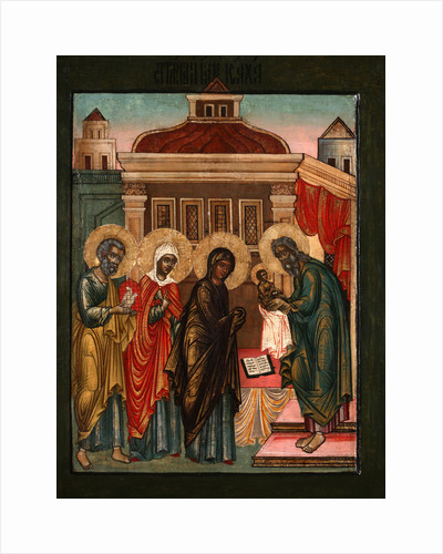 The Presentation of Jesus at the Temple, 17th century by Russian icon