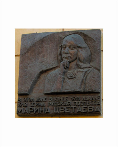 Commemorative plaque in tribute to Marina Tsvetaeva at Sivtsev Vrazhek Lane in Moscow by Anonymous