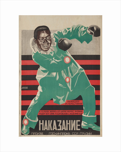 Movie poster The Punishment of Shirvanskaya by Ivan Perestiani, 1926 by Anonymous