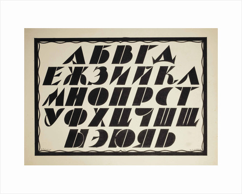 Alphabet, 1927 by Anonymous