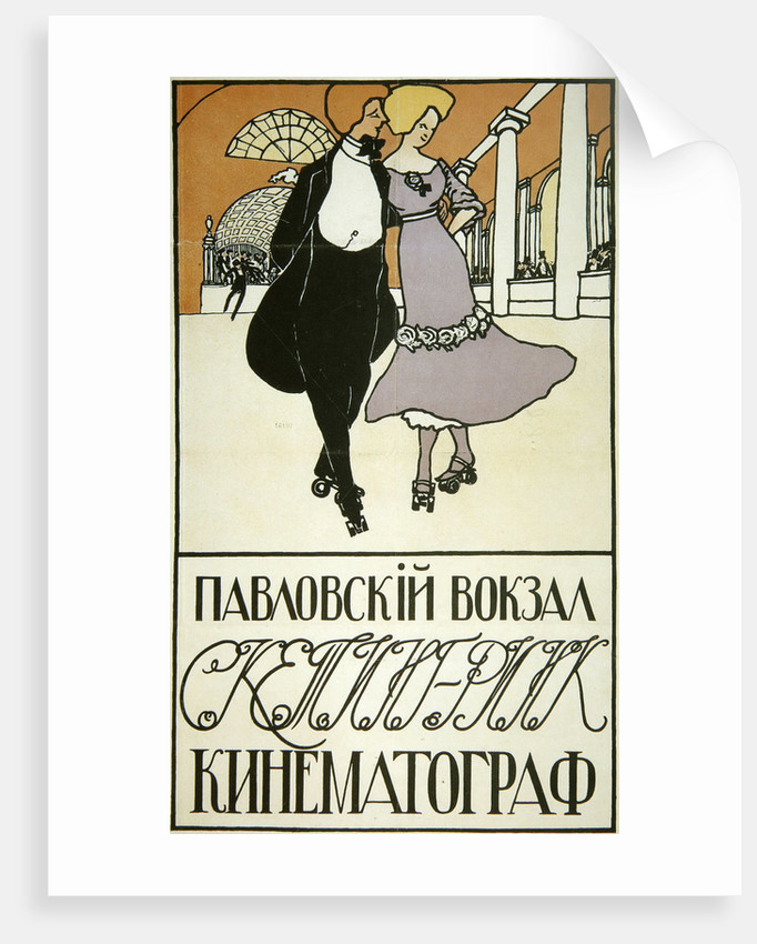 Poster advertising the roller skating rink of Pavlovsk, Russia by Anonymous