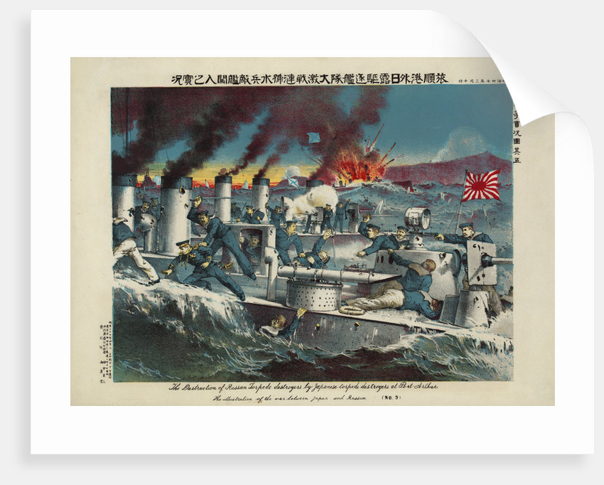 The destruction of Russian torpedo destroyers by Japanese destroyers at Port Arthur, 1904 by Ryozo Tanaka