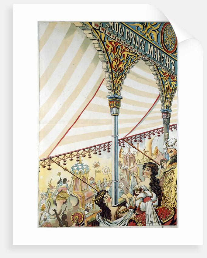 Poster for the Moscow circus ring by N. Denisov