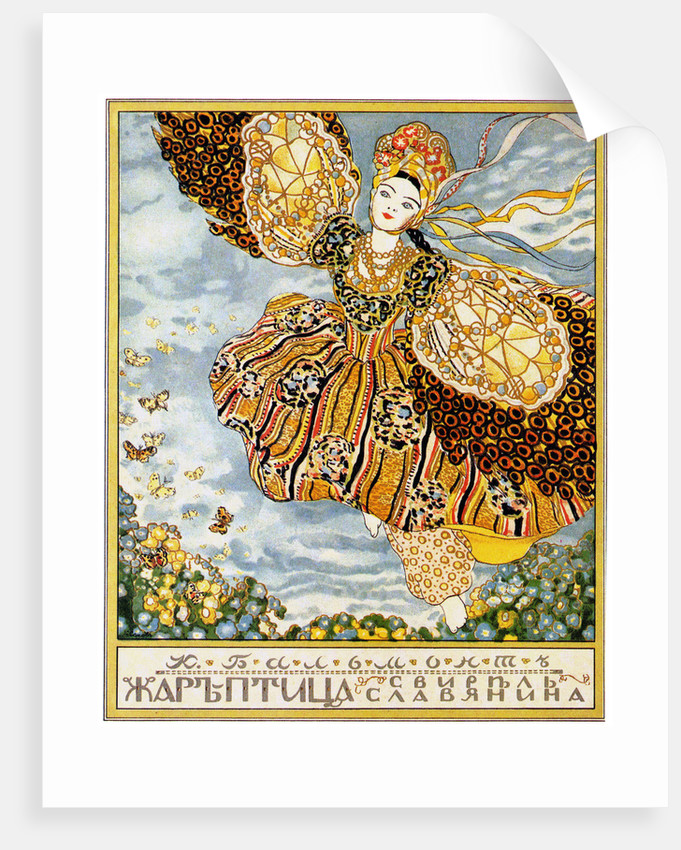 The Book Cover Firebird by K. Balmont by Konstantin Andreyevich Somov