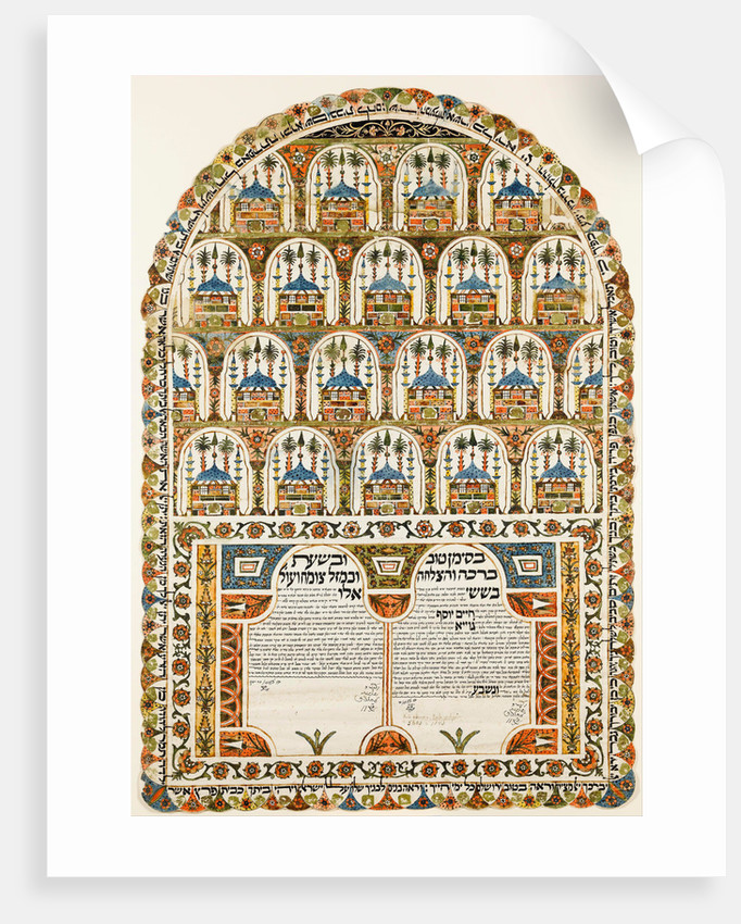 Ketubah (Jewish marriage contract), 1843 by Anonymous