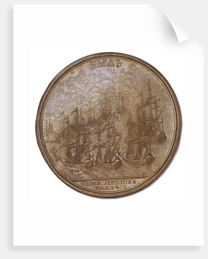 Medal for the Victory of Chesma. Reverse by Anonymous