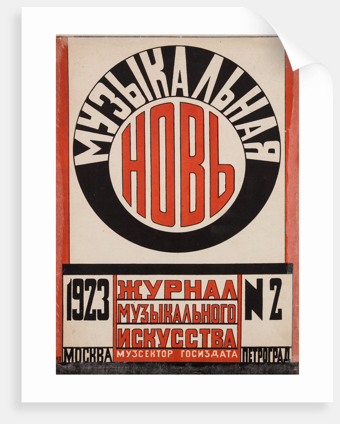 Cover design for the journal Muzykalnaya nov (New Musicianship) by Anonymous