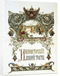 Theatre programme of the Imperial Bolshoi Theatre, 1912. by Boris Zvorykin