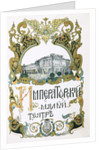 Poster for the Maly Theatre, Moscow, 1913. by Pyotr Afanasyev