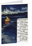 Illustration for the Fairy tale of the Tsar Saltan by A. Pushkin by Sergei Vasilyevich Malyutin