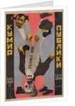 Movie poster A Small Town Idol, 1928 by Georgi Avgustovich Stenberg