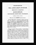 The Emancipation Manifesto of 3 March 1861 by Anonymous