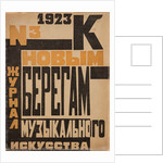 Cover design for the journal K Novym Beregam: Zhurnal Muzykalnogo Iskusstva (New Frontiers in the by Anonymous