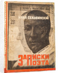 Cover design for Notes of a Poet by Ilya Selvinsky by Anonymous