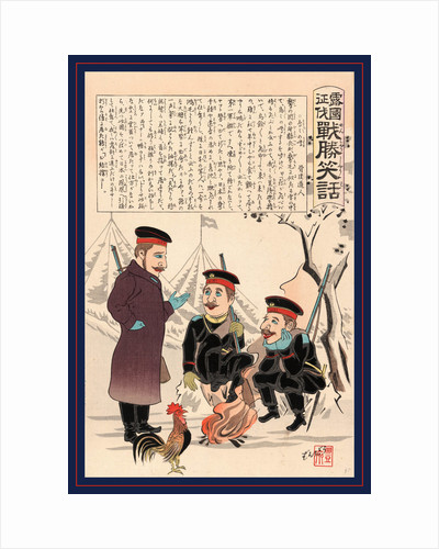 Toridori no uwasa, The tale of the rooster by Utagawa Kunimasa