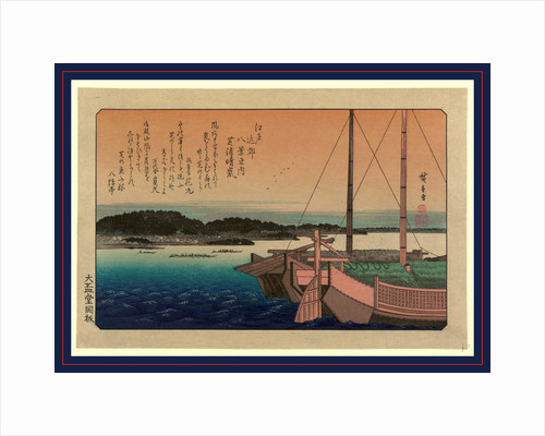 Two Boats Anchored in the Harbor at Shibaura, Smaller Boats and Low Buildings of the Village in the Background by Anonymous