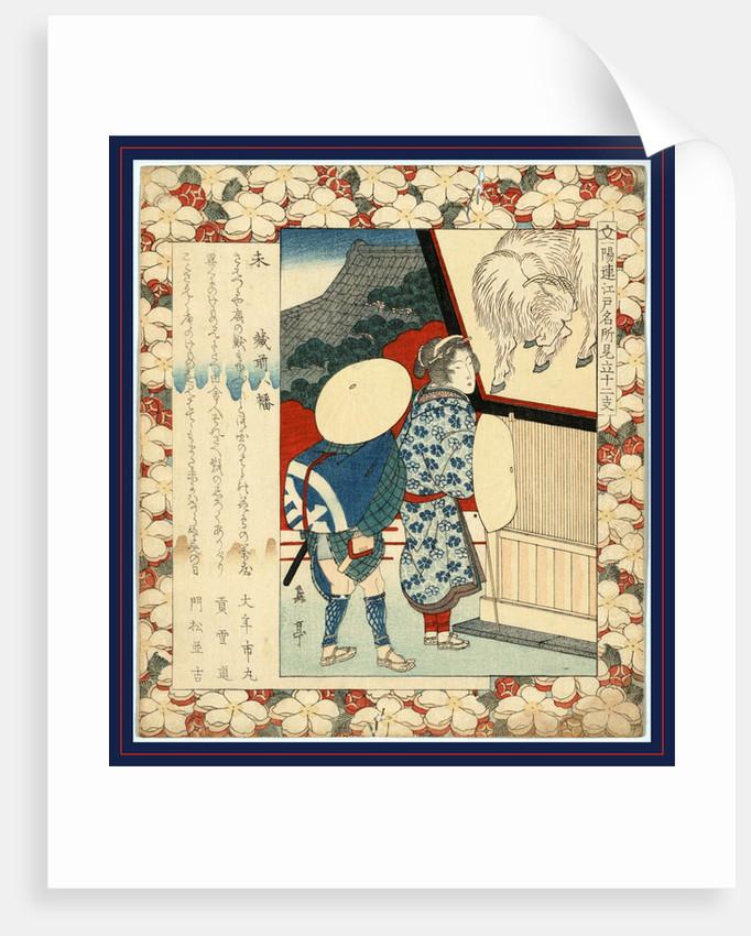Hitsuji kuramae hachiman, Year of the ram (or sheep): Kuramae Hachiman Shrine by Yajima Gogaku