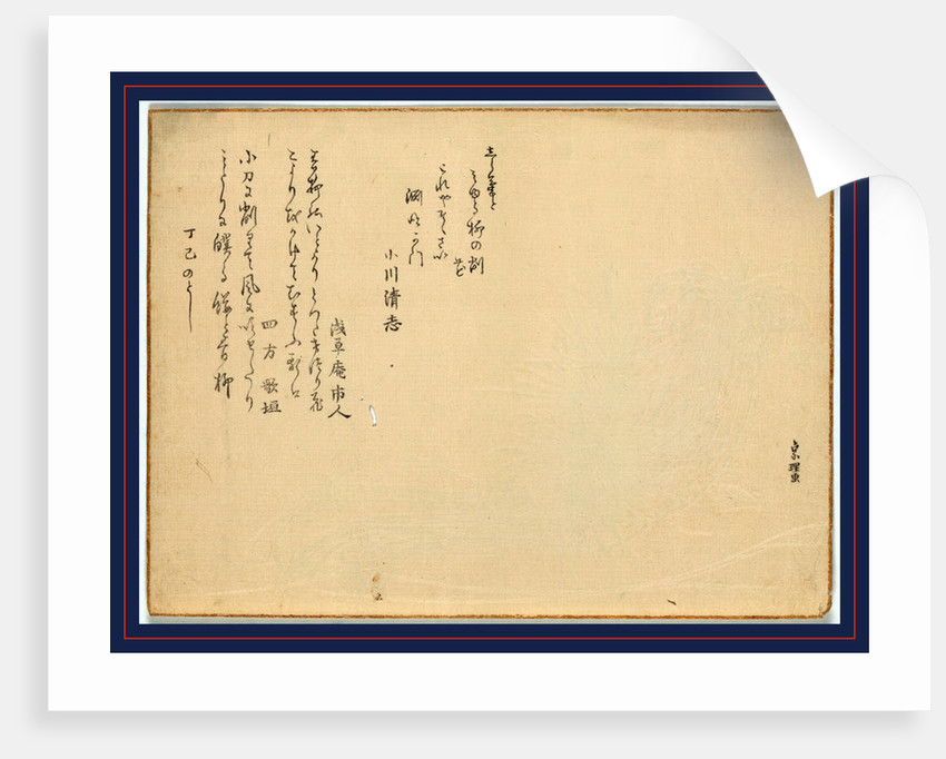 Yanagi no kezuribana, Willow bundle offering (Kezuribana) by Katsushika Hokusai