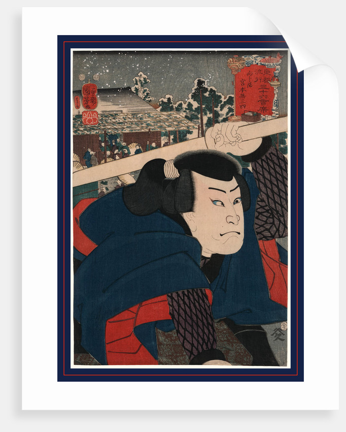 Mukojima miyamoto musash by Utagawa Kuniyoshi